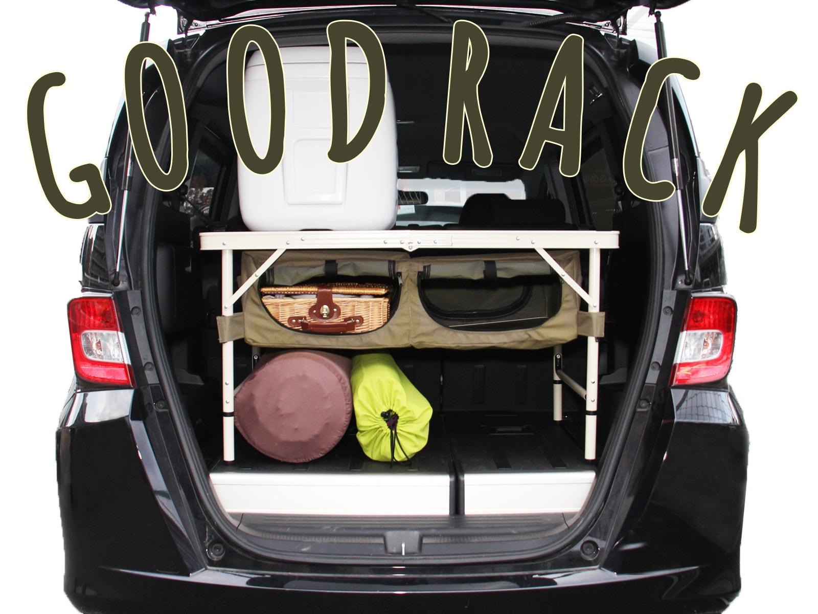 グッドラックテーブルのメインの特徴(車内で棚になるグッドラック機能)