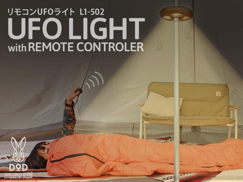 【販売終了】リモコンUFOライト