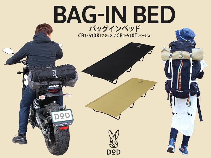 バッグインベッド