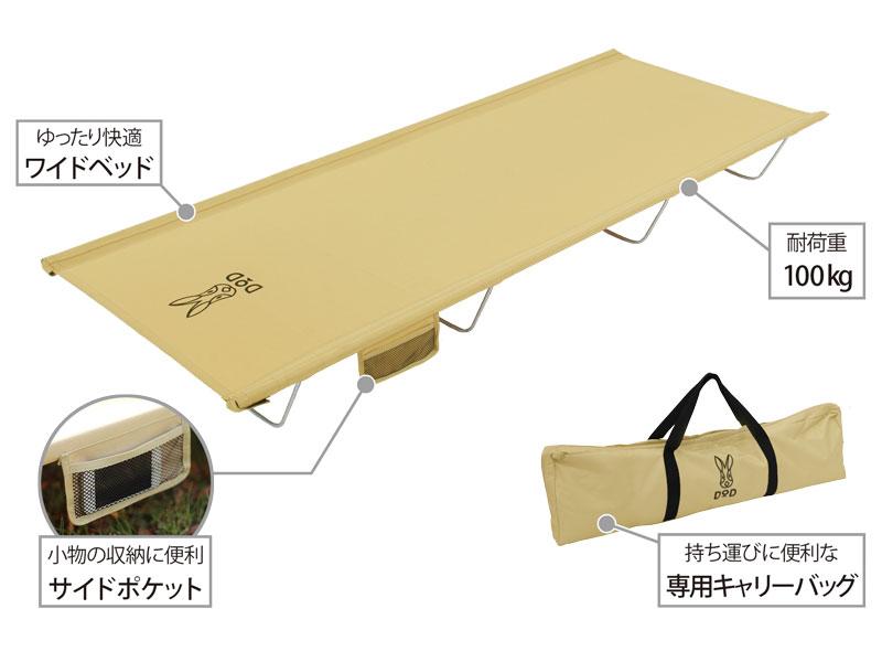 ワイドキャンピングベッドの主な特徴