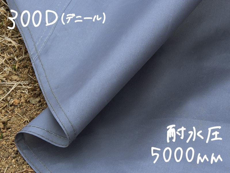 タケノコテント用グランドシートのメインの特徴(高強度生地)