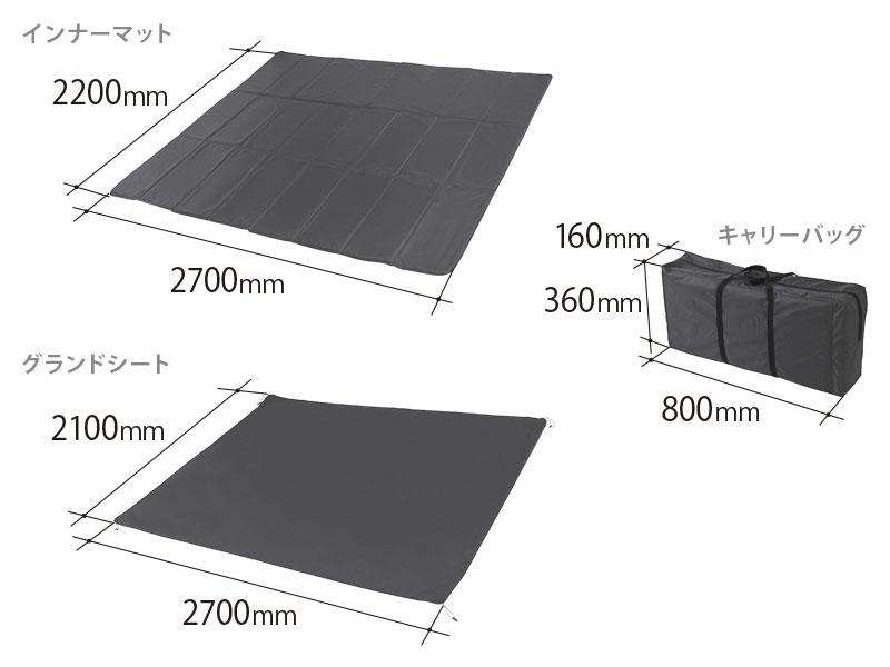 カマボコテント用マットシートセットのサイズ画像