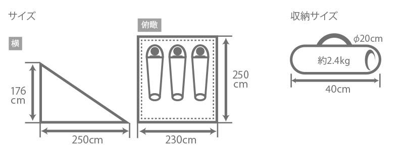 1LDKタープのサイズ画像