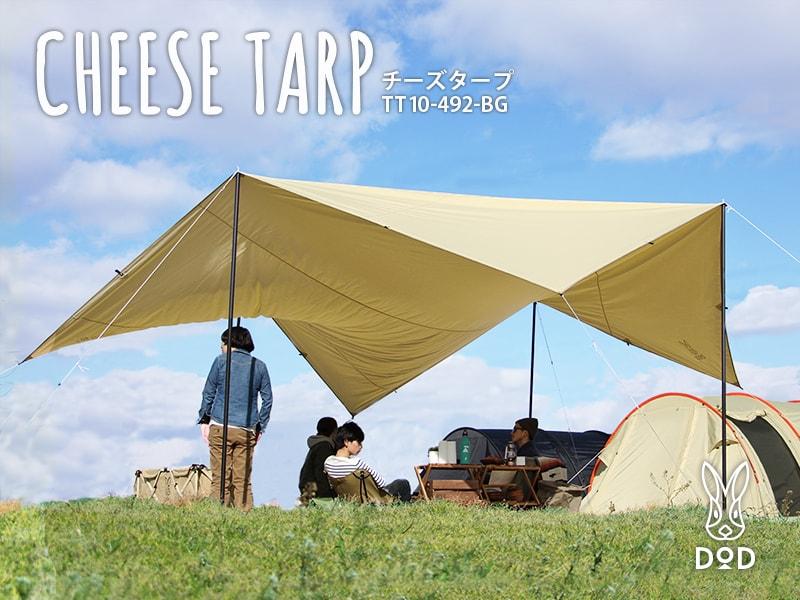 チーズタープ(ベージュ) TT10-492-BG