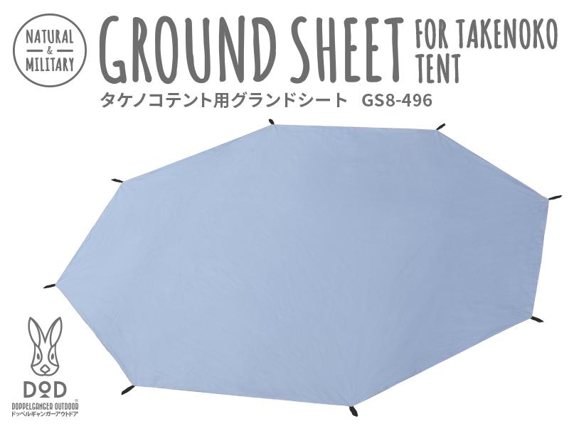 タケノコテント用グランドシート GS8-496