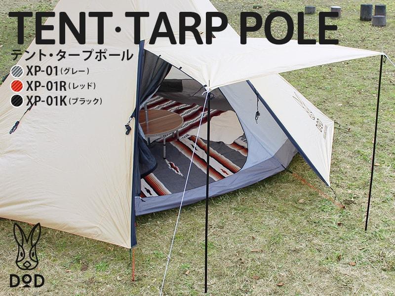 テント・タープポール