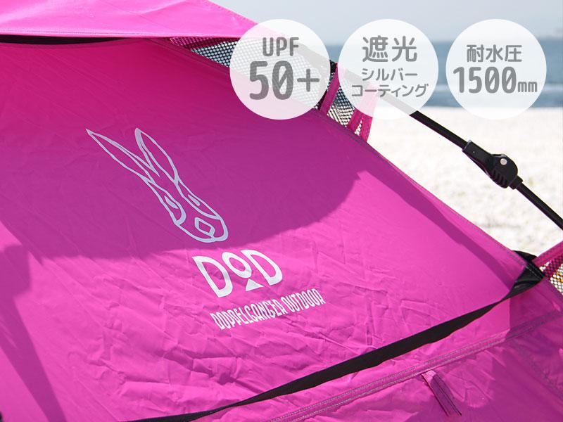 ワイドビーチテントの各部の特徴(日差しも雨もカット)