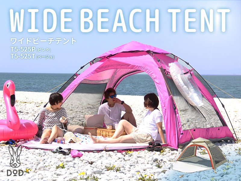 ワイドビーチテント