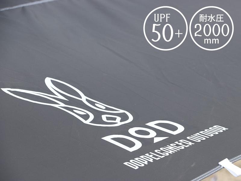 スマートタープの各部の特徴(UPF50+/耐水圧2000mm)