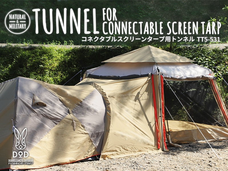 【販売終了】コネクタブルスクリーンタープ用トンネル