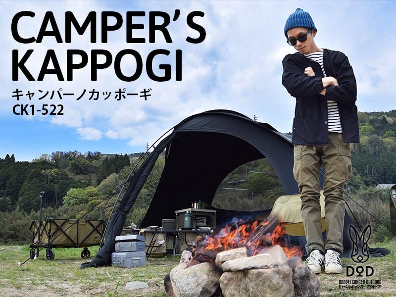 【販売終了】キャンパーノ・カッポーギ