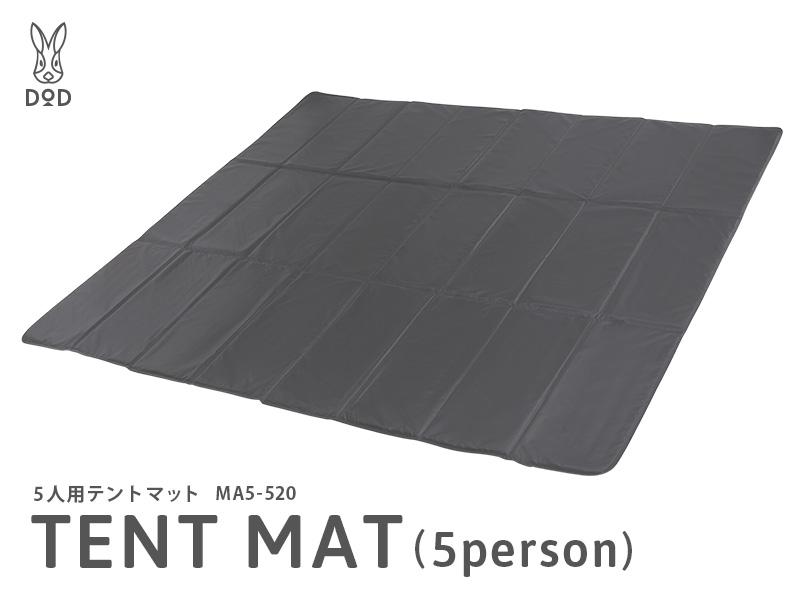 5人用テントマット MA5-520