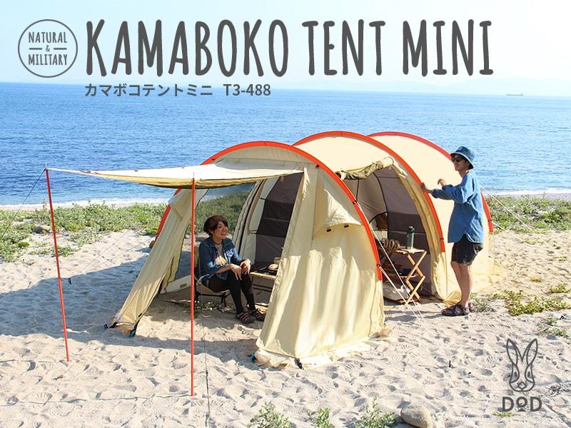 カマボコテントミニ dod ディーオーディー キャンプ用品ブランド