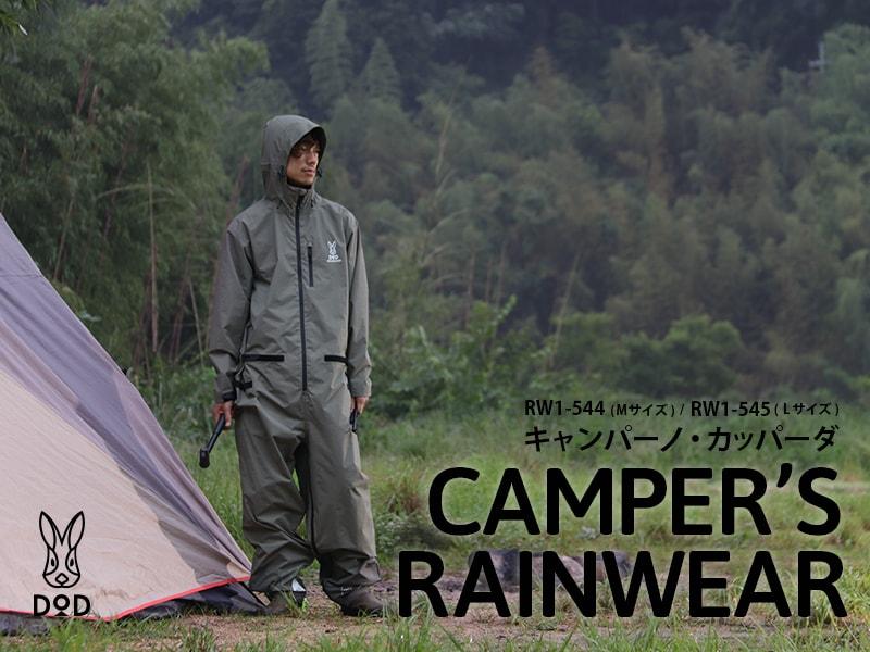 【販売終了】キャンパーノ・カッパーダ RW1-544  RW1-545