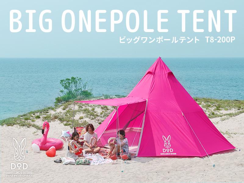 【販売終了】ビッグワンポールテント(ピンク) T8-200P
