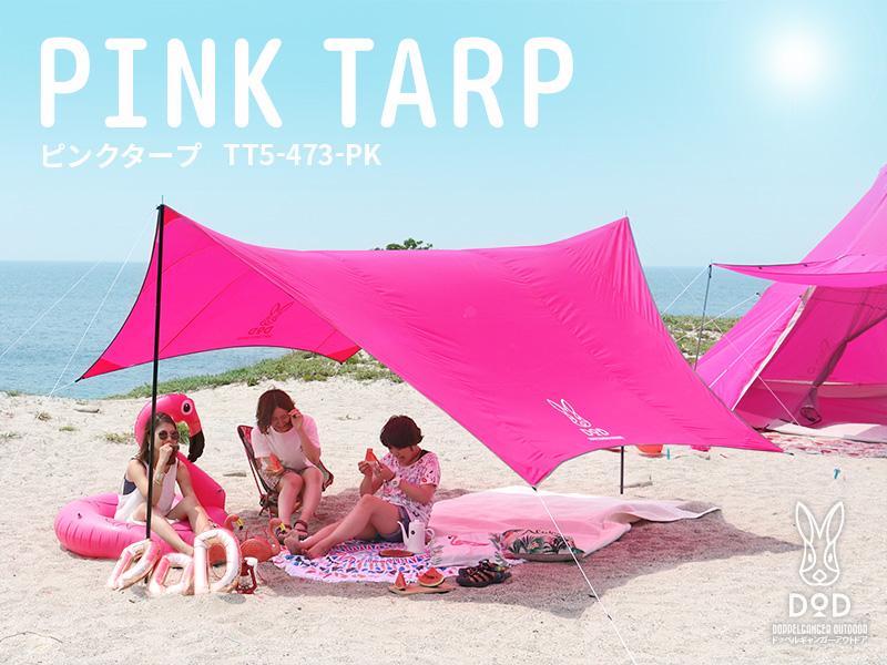 【販売終了】ピンクタープ
