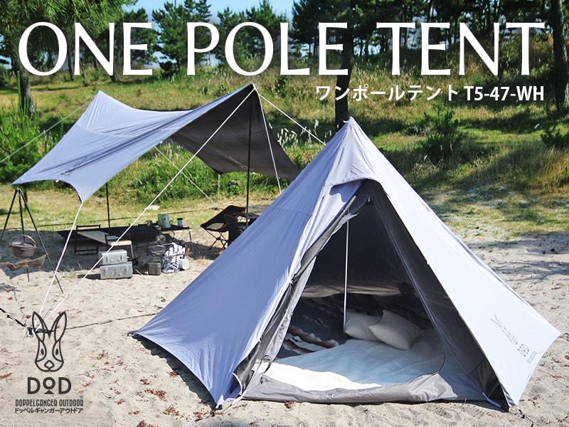 【販売終了】ワンポールテント(ライトグレー・5人用) T5-47-WH