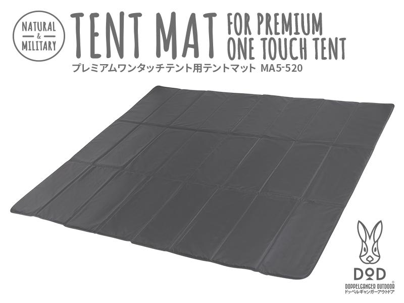プレミアムワンタッチテント用テントマット