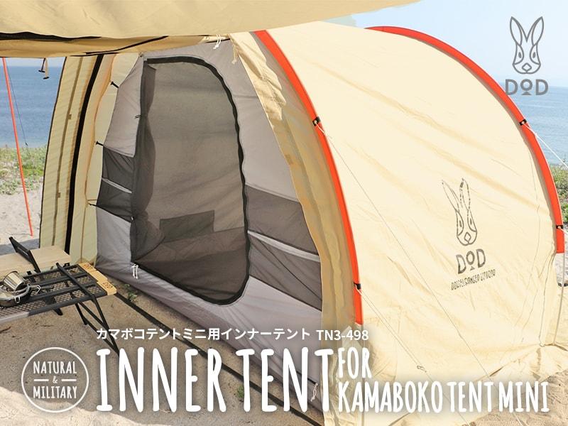 カマボコテントミニ用インナーテント TN3-498