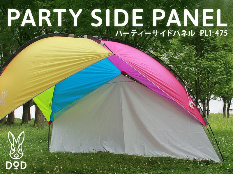 【販売終了】パーティーサイドパネル