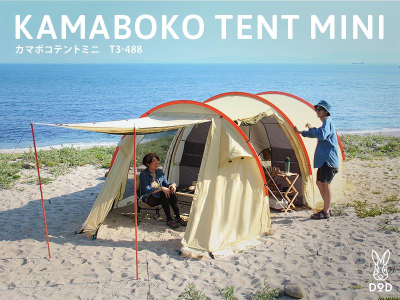 【販売終了】カマボコテントミニ(ベージュ) T3-488