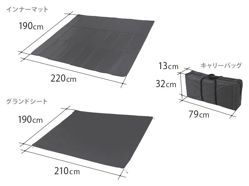 カマボコテントミニ用マットシートセットのサイズ画像