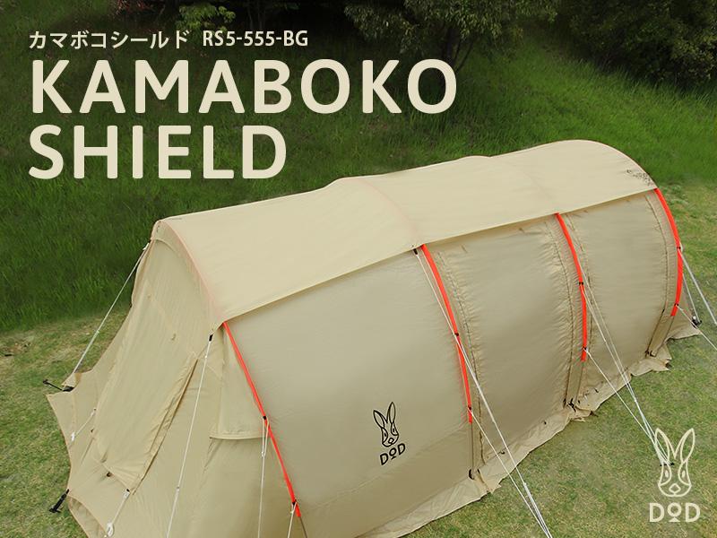 カマボコシールド(ベージュ) RS5-555-BG