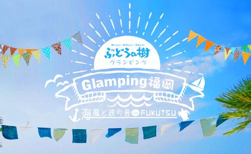 Glamping福岡 DOD特別展示販売会
