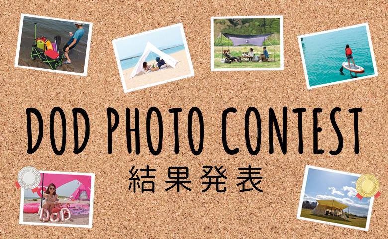 DOD×夏休みなアウトドア写真がいっぱい!Instagramフォトコンテストの結果発表