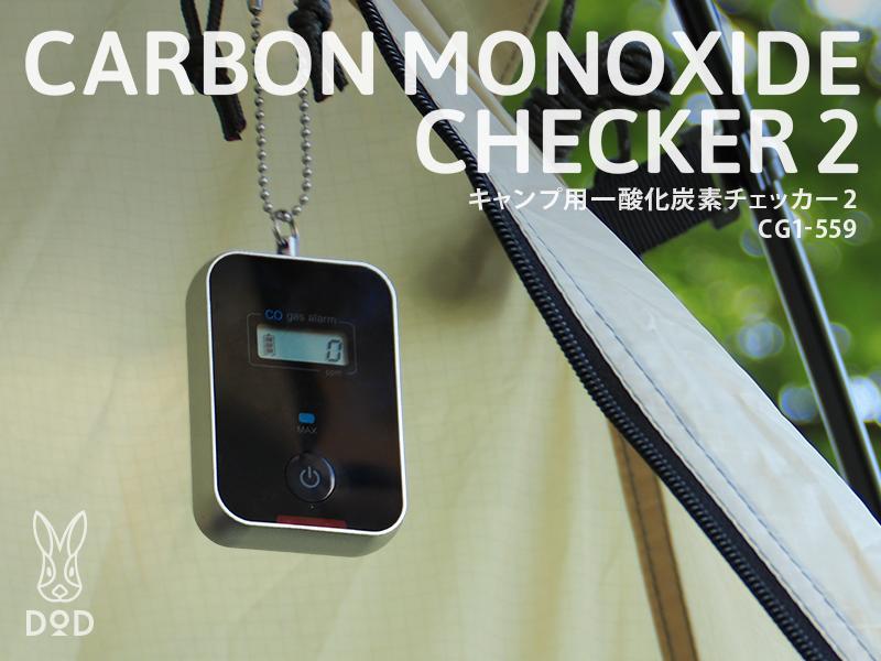 キャンプ用一酸化炭素チェッカー2 CG1-559