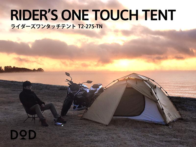 ライダーズワンタッチテント(タン) T2-275-TN