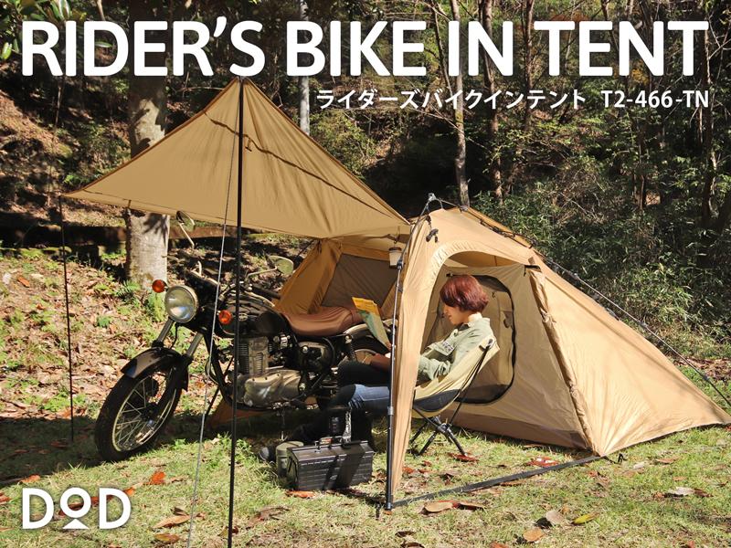 ライダーズバイクインテント(タン)
