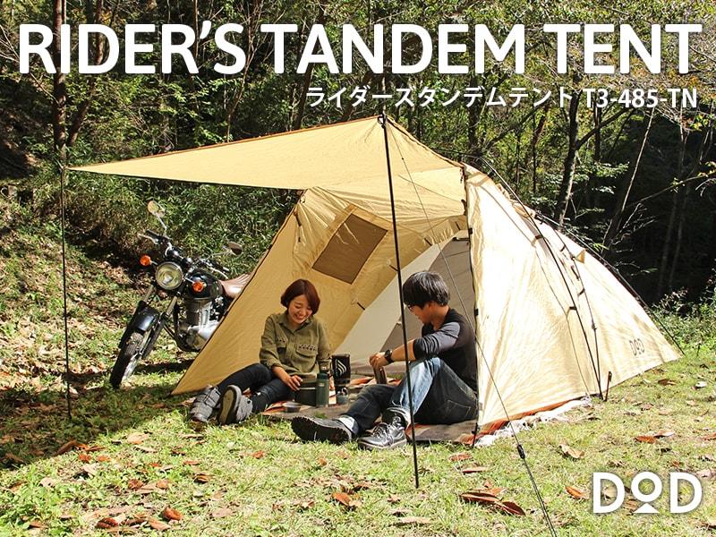 ライダーズタンデムテント(タン) T3-485-TN