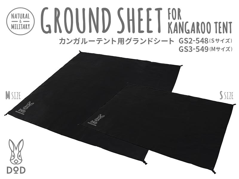 カンガルーテント用グランドシートM GS3-549