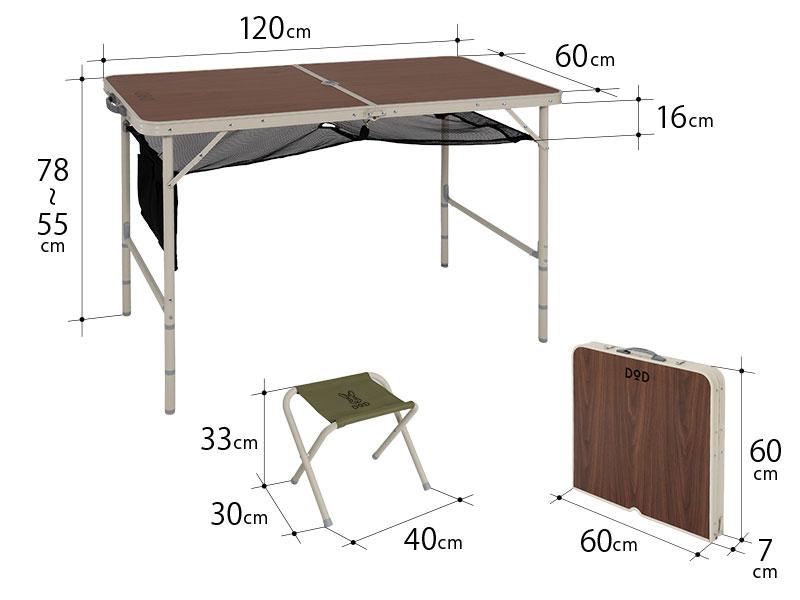 ハッピーテーブルセット のサイズ画像