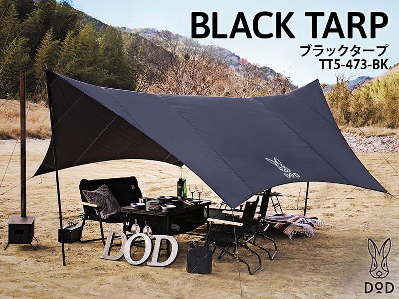 【販売終了】ブラックタープ