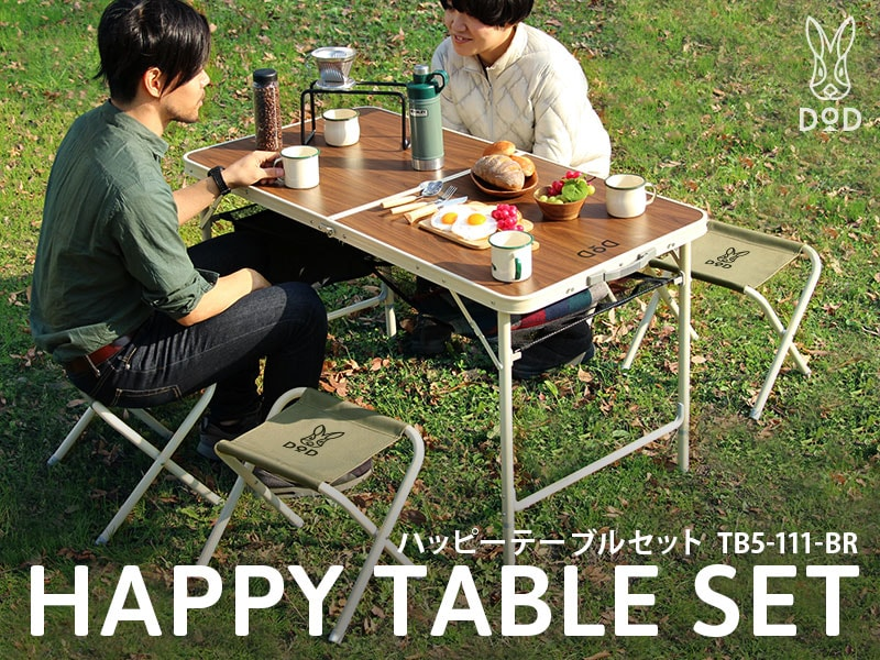 ハッピーテーブルセット(ブラウン)