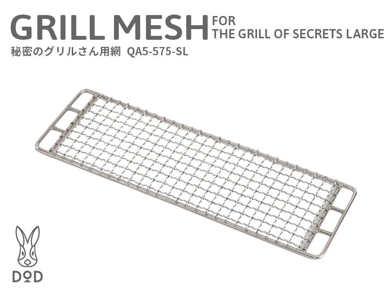秘密のグリルさん用網 QA5-575-SL