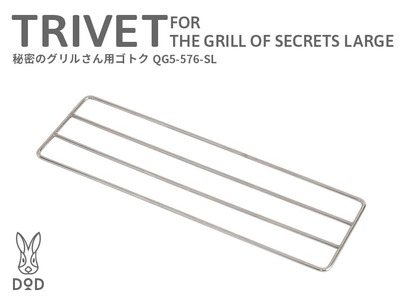 秘密のグリルさん用ゴトク QG5-576-SL