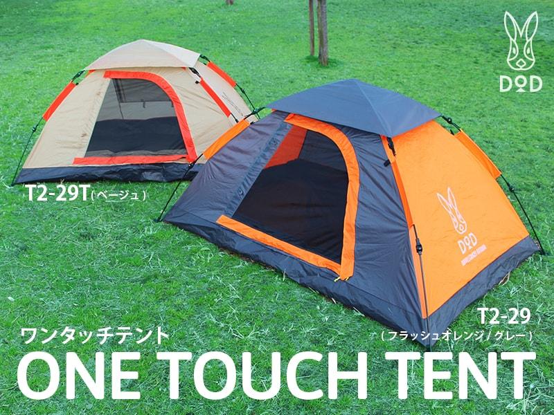 【販売終了】2人用ワンタッチテント