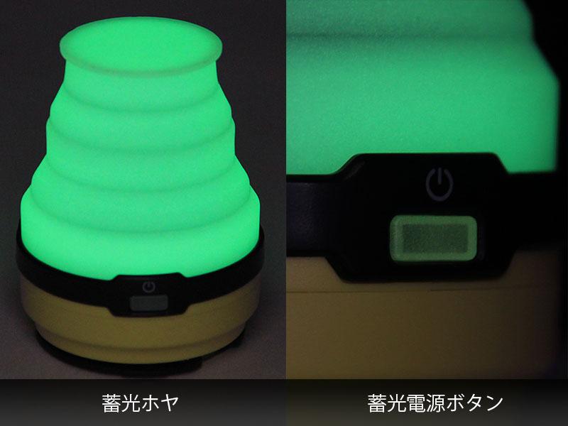 LEDソーラーポップアップランタンの各部の特徴(消灯時も安心 蓄光ホヤ&ボタン)