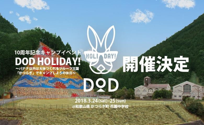 10周年記念イベント「DOD HOLIDAY!」開催します!!