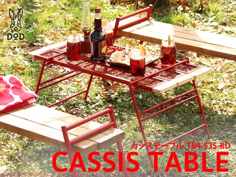 カシステーブル