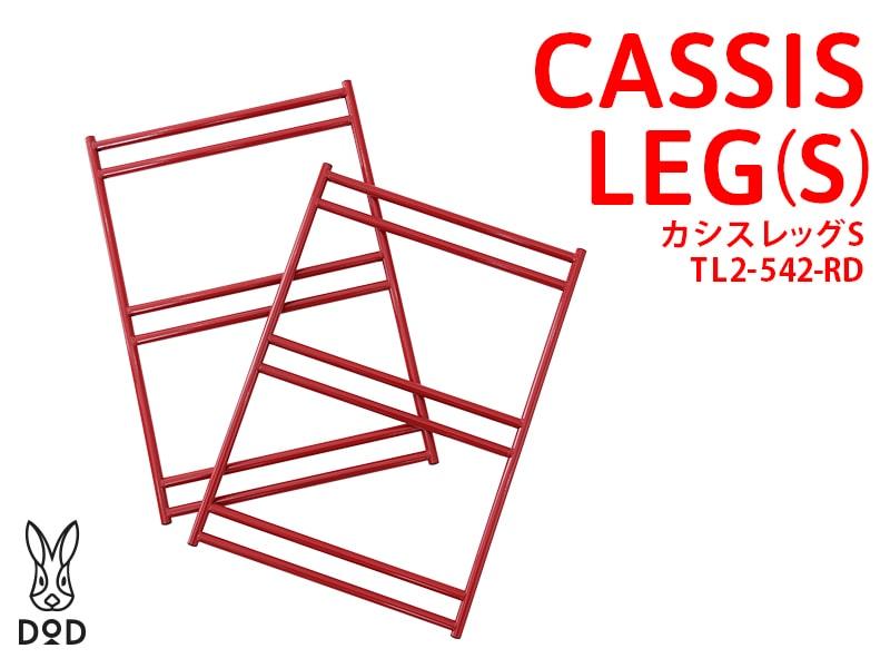 【販売終了】カシスレッグS TL2-542-RD