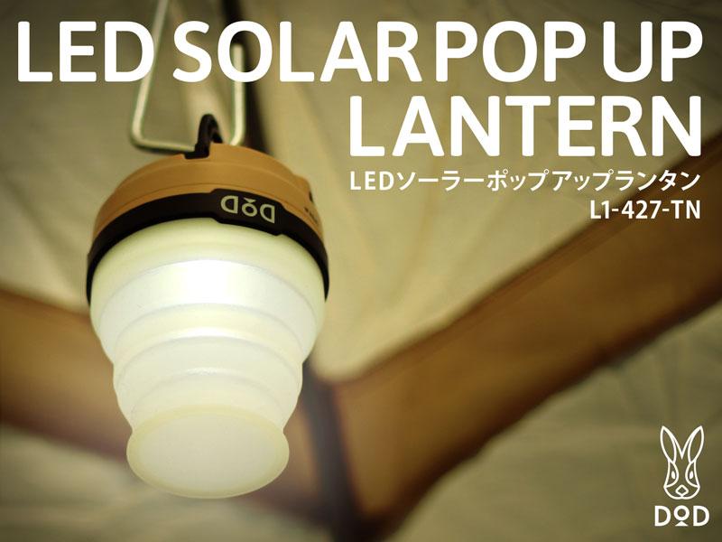 LEDソーラーポップアップランタン(タン)