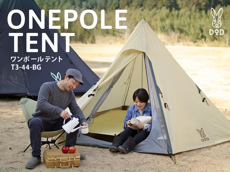 ワンポールテント(ベージュ・3人用)