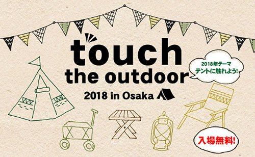 touch the outdoor 2018 in Osaka
