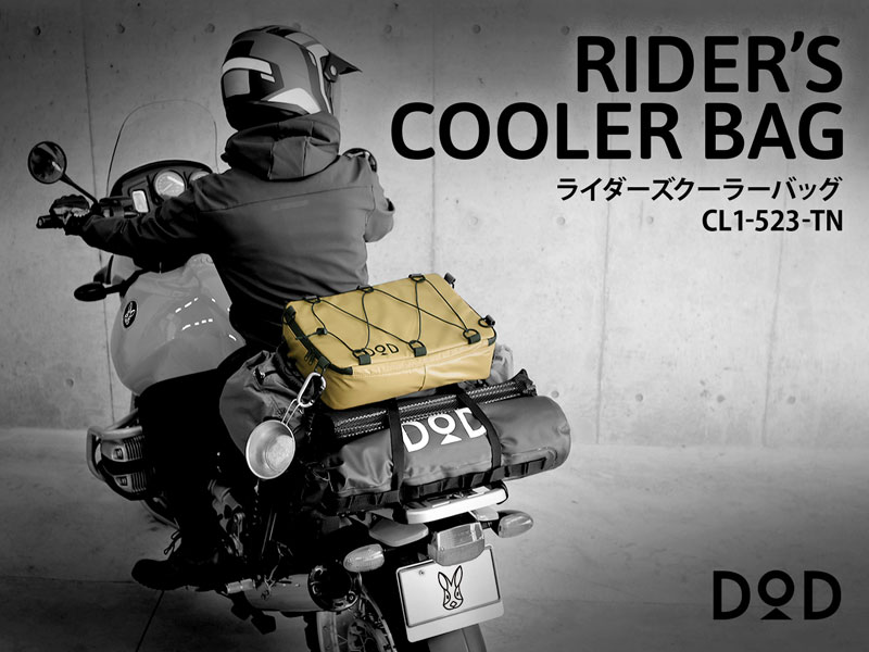 【販売終了】ライダーズクーラーバッグ(タン) CL1-523-TN