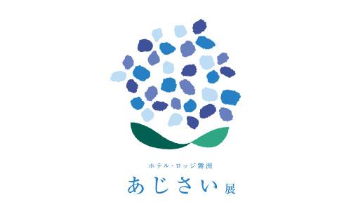 あじさい展 2018(※展示のみ)