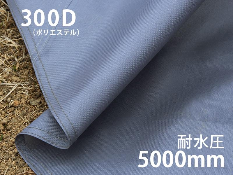 タケノコテントミニ用グランドシートのメインの特徴(高強度生地)